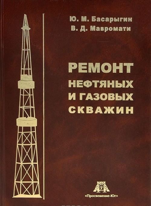 Ремонт нефтяных и газовых скважин