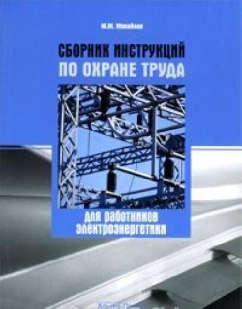 Сборник инструкций по охране труда для работников электроэнергетики