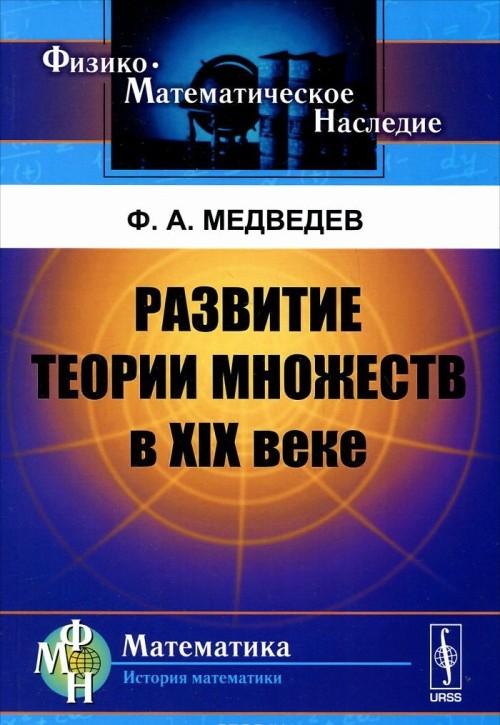 Razvitie teorii mnozhestv v XIX veke