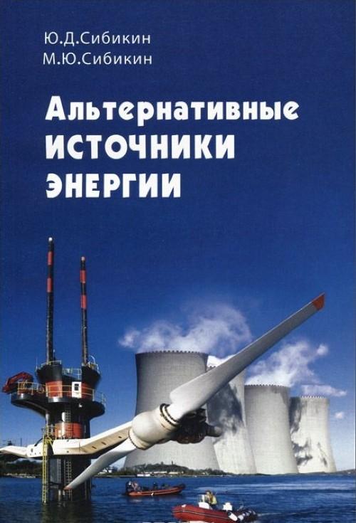Alternativnye istochniki energii