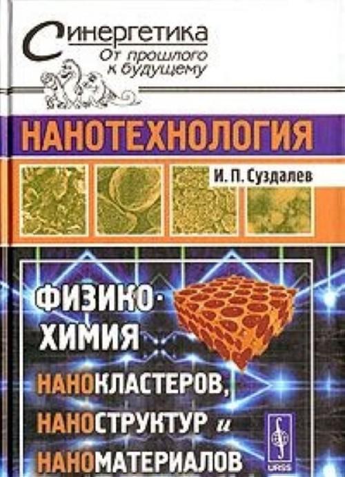 Нанотехнология. Физико-химия нанокластеров, наноструктур и наноматериалов