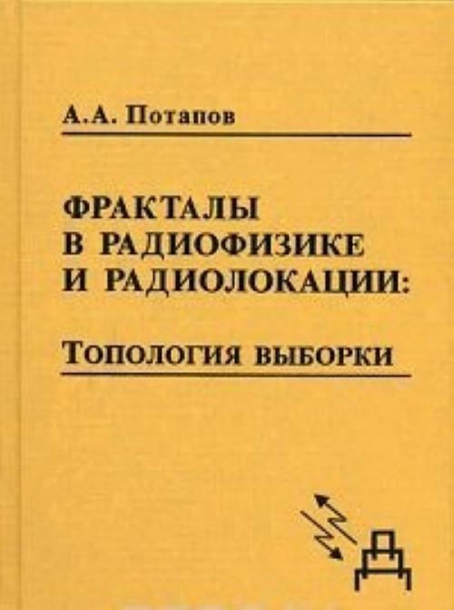 Fraktaly v radiofizike i radiolokatsii. Topologija vyborki