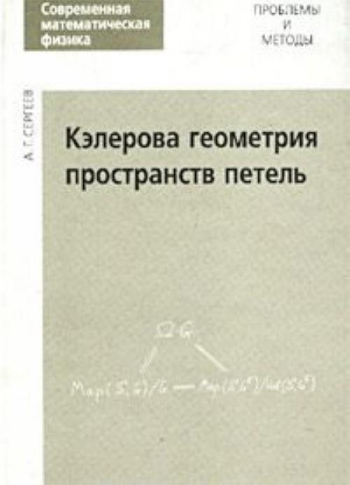 Кэлерова геометрия пространств петель. Выпуск 4