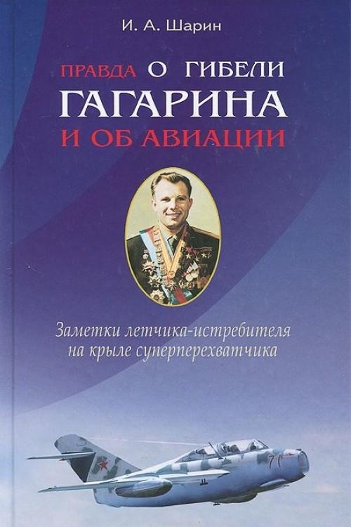 Pravda o gibeli Gagarina i ob aviatsii. Zametki letchika-istrebitelja na kryle superperekhvatchika