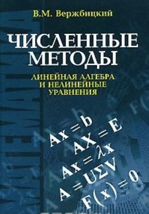 Chislennye metody. Linejnaja algebra i nelinejnye uravnenija