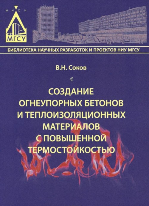 Sozdanie ogneupornykh betonov i teploizoljatsionnykh materialov s povyshennoj termostojkostju
