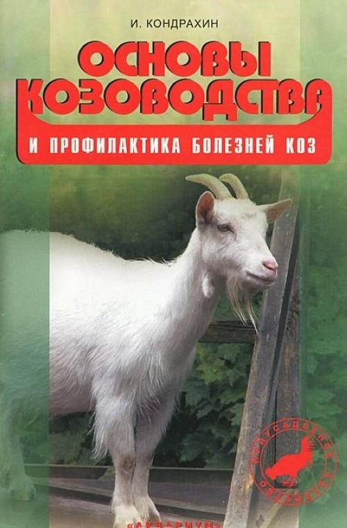 Основы козоводства и профилактика болезней коз