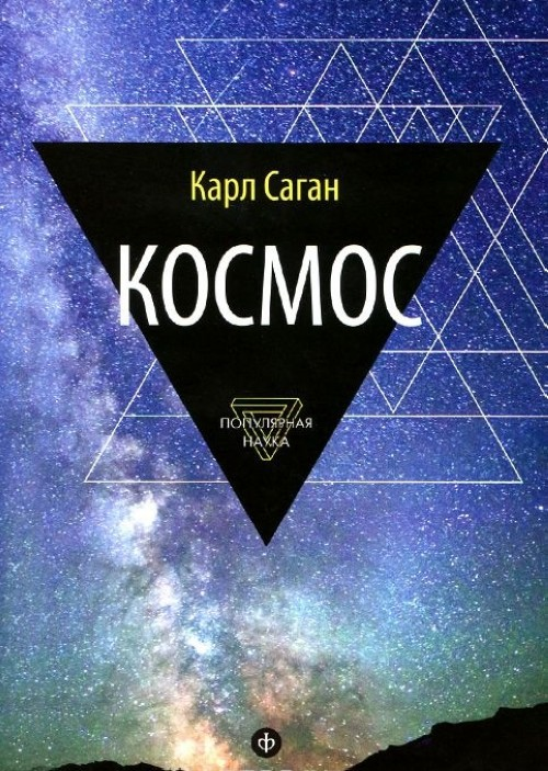 Kosmos. Evoljutsija Vselennoj, zhizni i tsivilizatsii