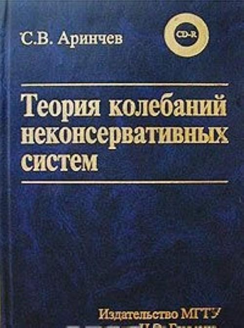 Теория колебаний неконсервативных систем (+ CD-ROM)