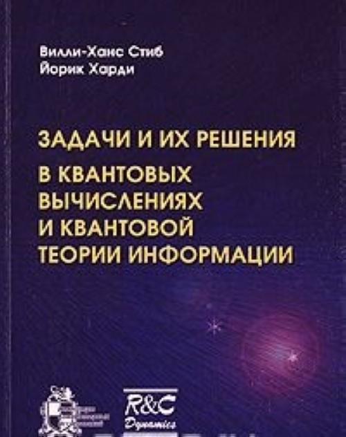 Zadachi i ikh reshenija v kvantovykh vychislenijakh i kvantovoj teorii informatsii