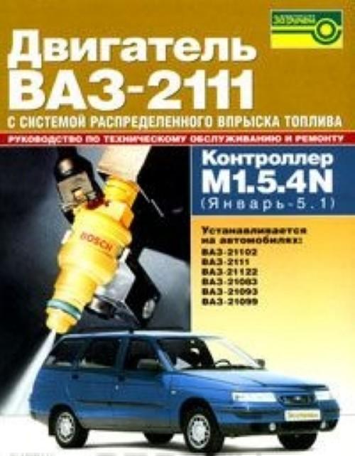 Dvigateli VAZ-2111 s sistemoj raspredelennogo vpryska topliva. Rukovodstvo po tekhnicheskomu obsluzhivaniju i remontu