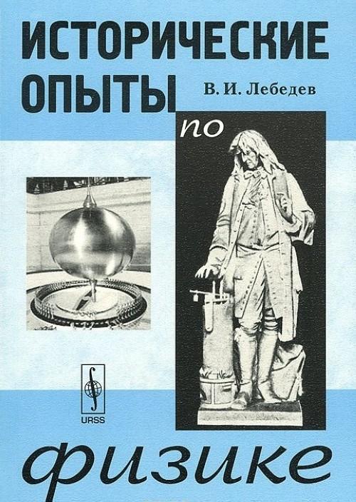 Istoricheskie opyty po fizike