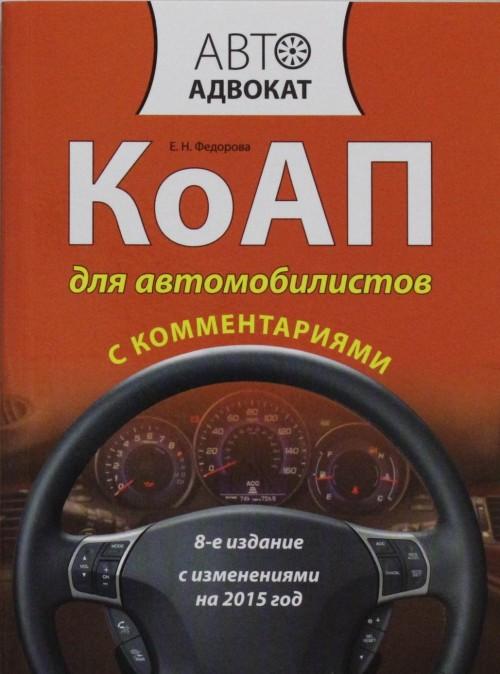 KoAP dlja avtomobilistov s kommentarijami
