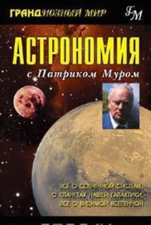 Astronomija s Patrikom Murom
