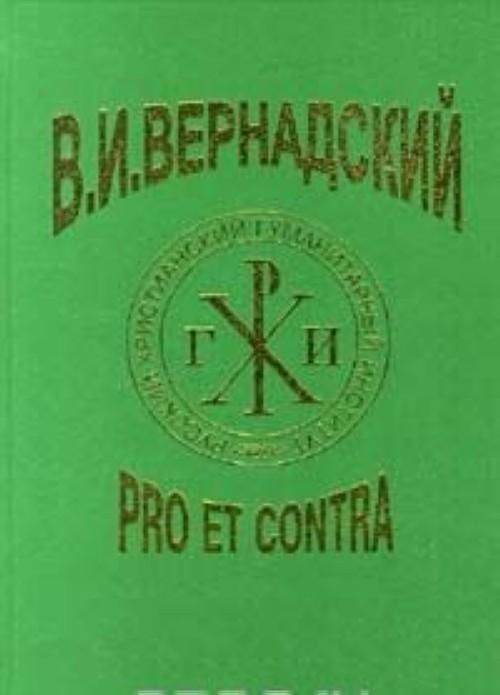 V. I. Vernadskij: Pro et contra