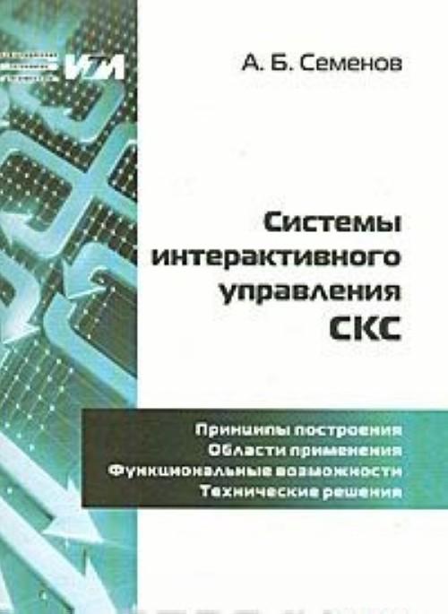 Sistemy interaktivnogo upravlenija SKS