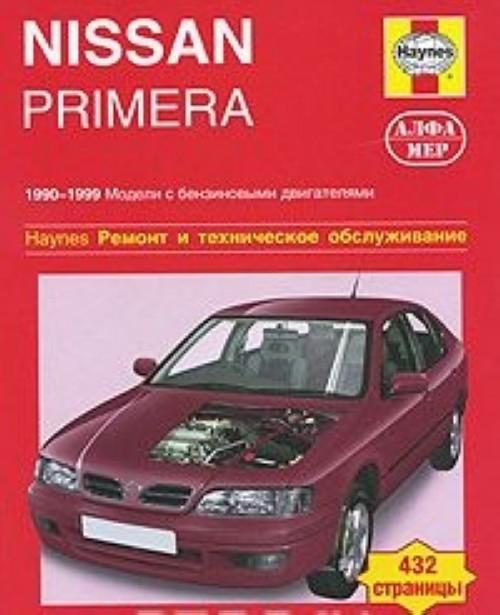 Nissan Primera 1990-1999. Remont i tekhnicheskoe obsluzhivanie