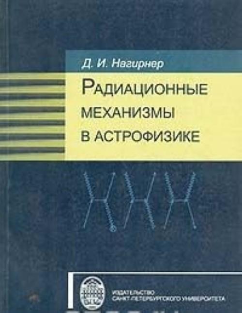 Радиационные механизмы в астрофизике