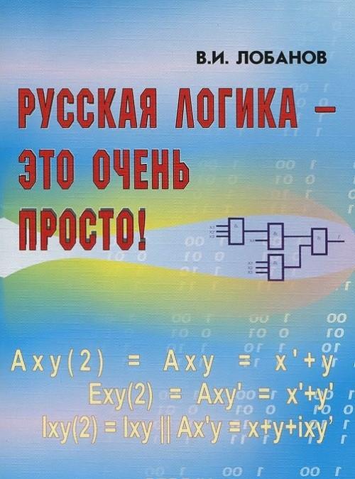 Russkaja logika - eto ochen prosto!
