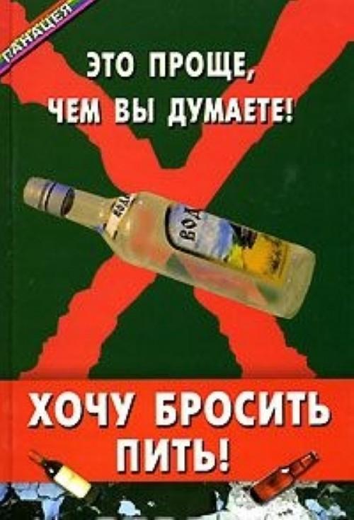 Хочу бросить пить! Это проще, чем вы думаете!