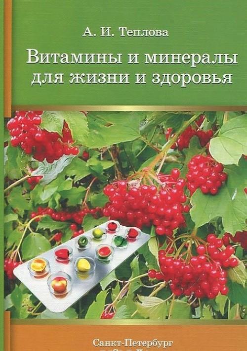 Витамины и минералы для жизни и здоровья