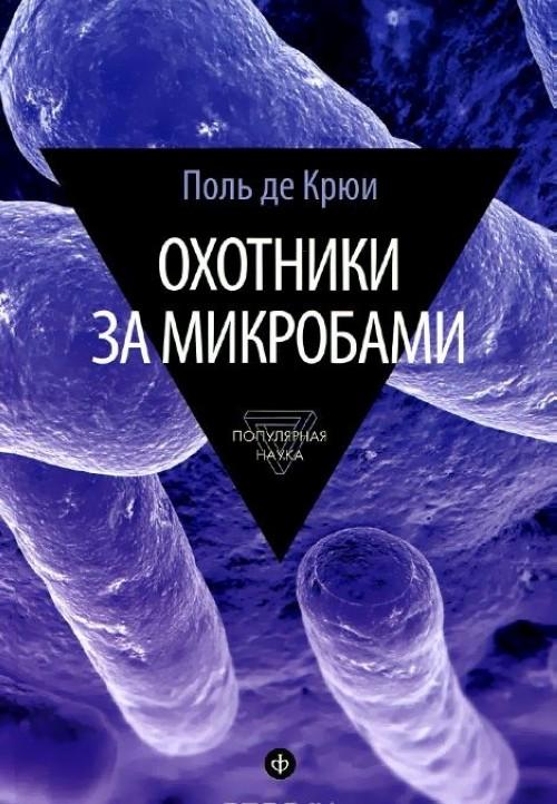 Okhotniki za mikrobami