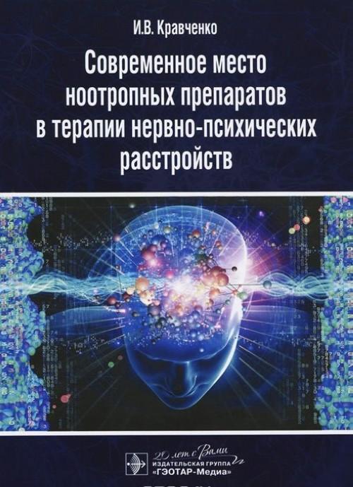 Sovremennoe mesto nootropnykh preparatov v terapii nervno-psikhicheskikh rasstrojstv