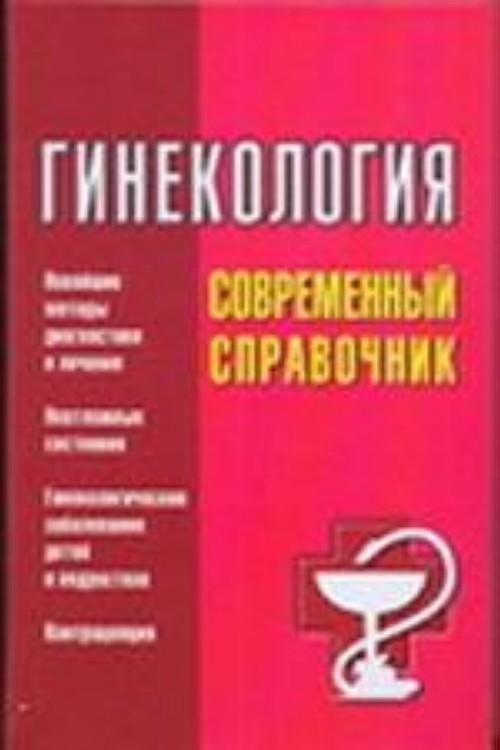 Гинекология. Современный справочник