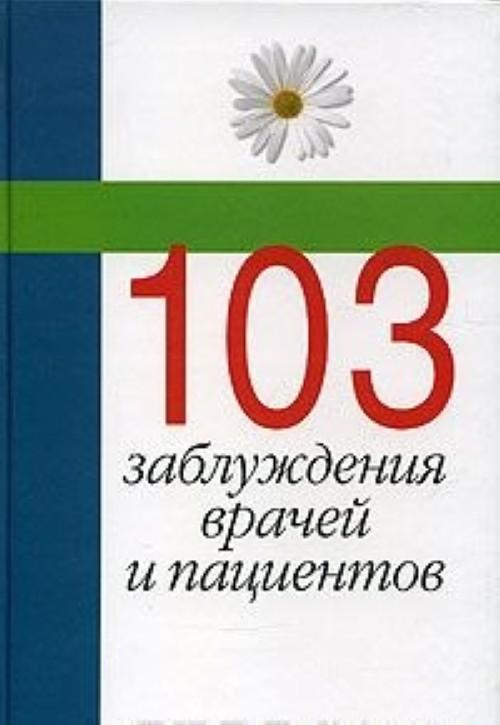 103 заблуждения врачей и пациентов
