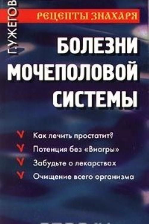 Bolezni mochepolovoj sistemy