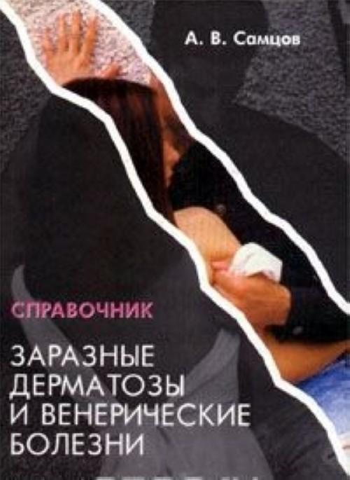 Zaraznye dermatozy i venericheskie bolezni. Sovremennye metody lechenija. Spravochnik