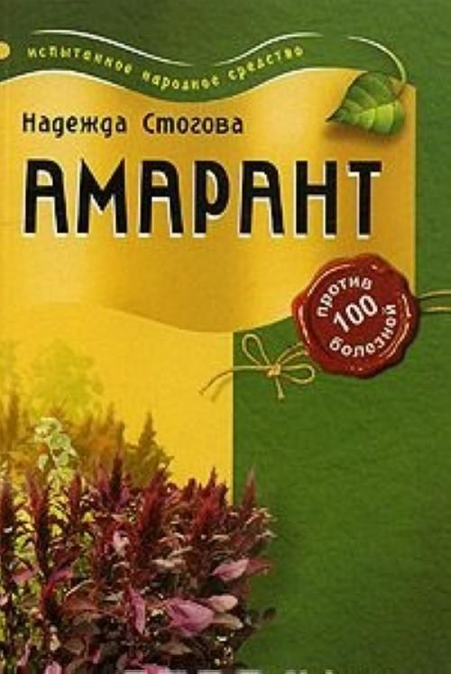 Амарант против 100 болезней