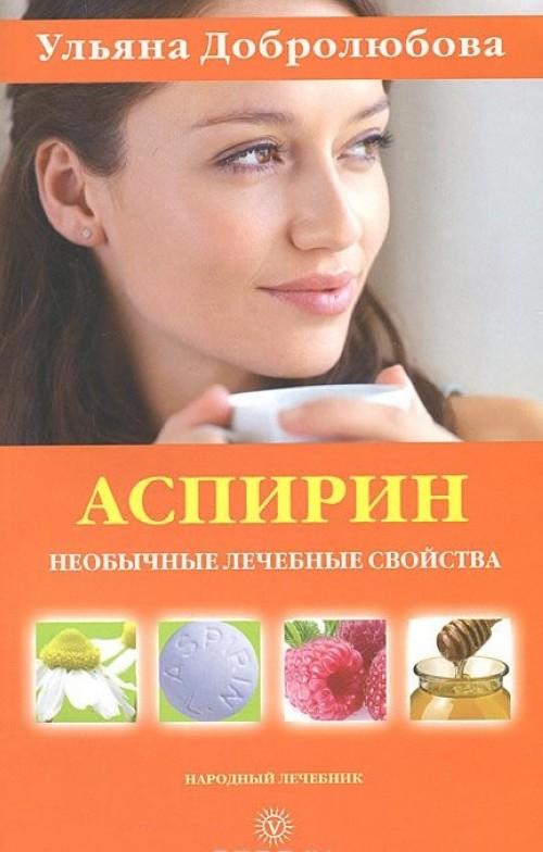Aspirin. Neobychnye lechebnye svojstva