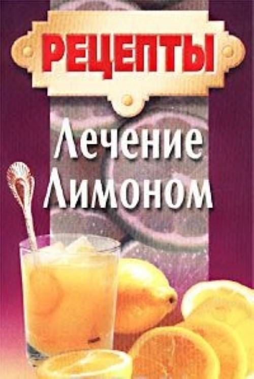 Lechenie limonom