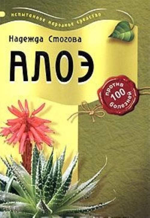 Aloe protiv 100 boleznej