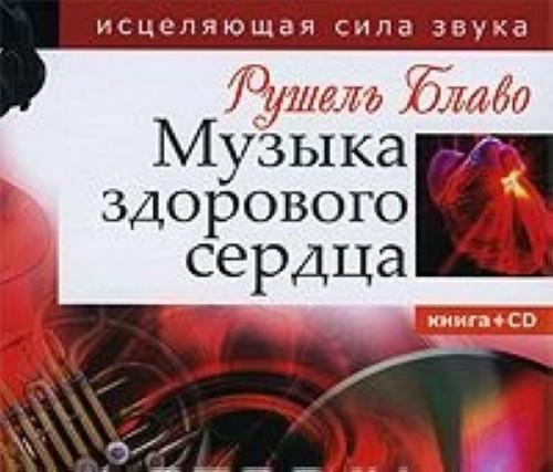 Muzyka zdorovogo serdtsa. Istseljajuschaja sila zvuka (+ CD-ROM)