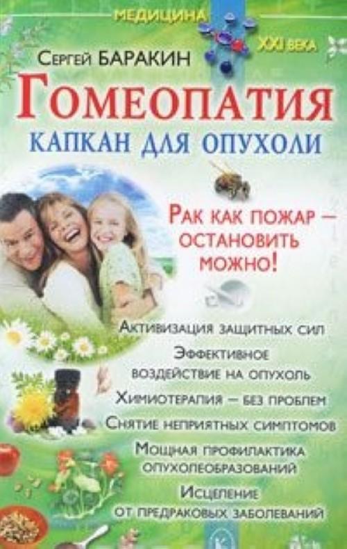 Gomeopatija - kapkan dlja opukholi