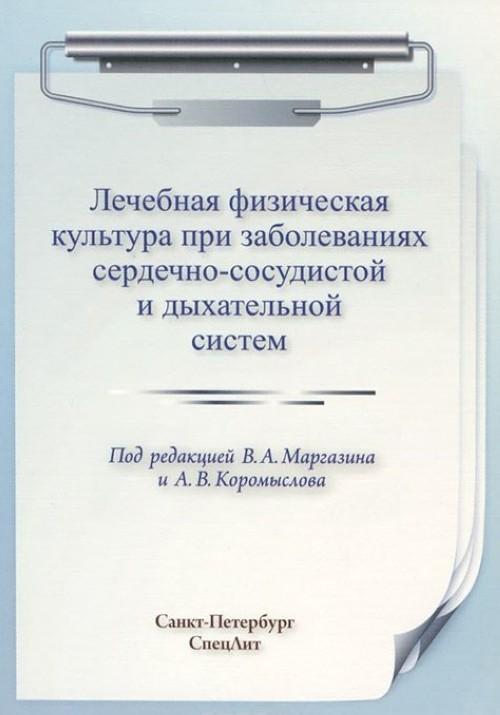 Lechebnaja fizicheskaja kultura pri zabolevanijakh serdechno-sosudistoj i dykhatelnoj sistem