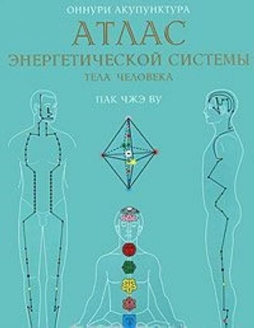 Оннури Акупунктура. Атлас энергетической системы тела человека