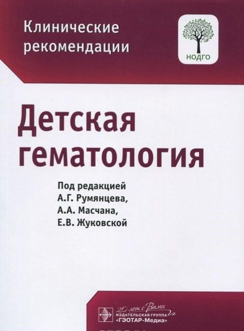 Детская гематология