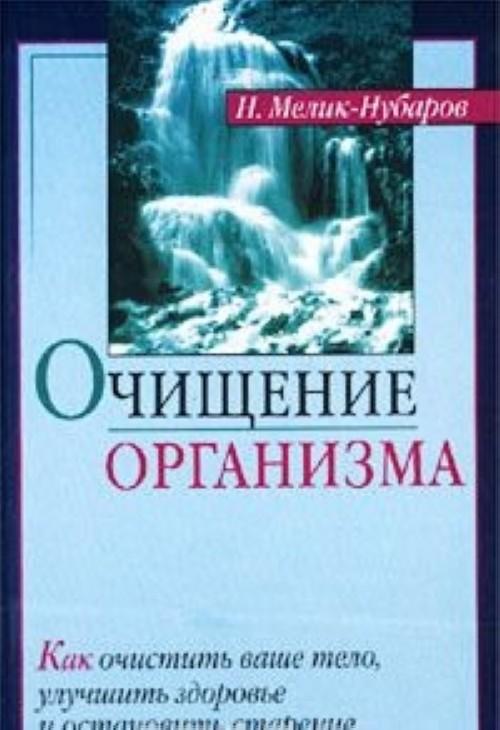 Ochischenie organizma