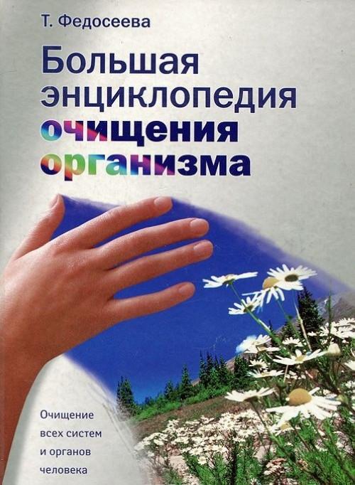 Bolshaja entsiklopedija ochischenija organizma