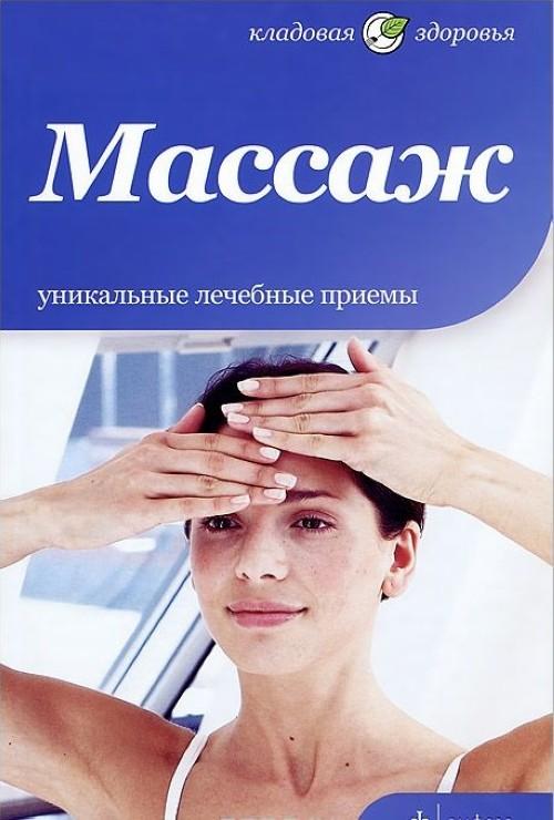Massazh. Unikalnye lechebnye priemy