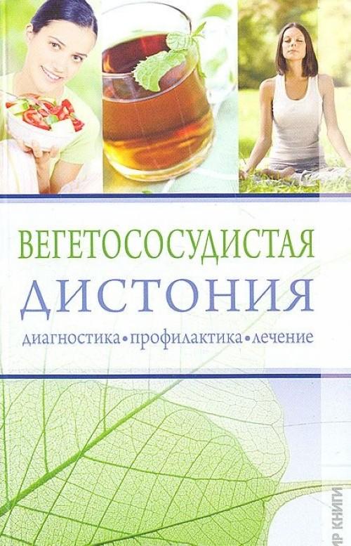 Vegetososudistaja distonija. Diagnostika, profilaktika, lechenie
