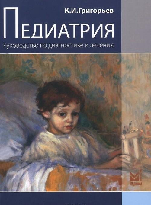 Pediatrija. Rukovodstvo po diagnostike i lecheniju