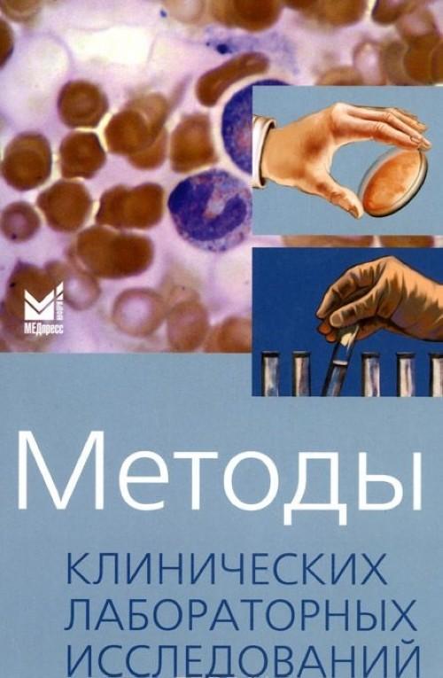 Metody klinicheskikh laboratornykh issledovanij