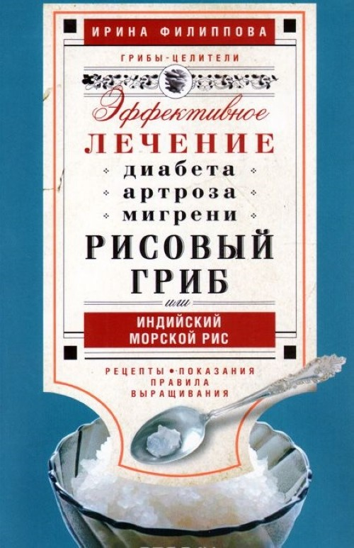 Risovyj grib, ili Indijskij morskoj grib. Effektivnoe lechenie diabeta, artrita, migreni