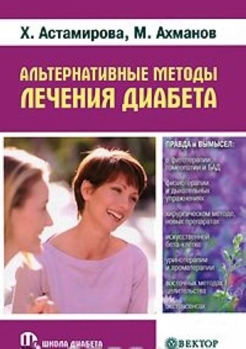 Alternativnye metody lechenija diabeta. Pravda i vymysel