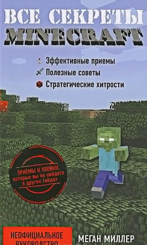 Vse sekrety Minecraft