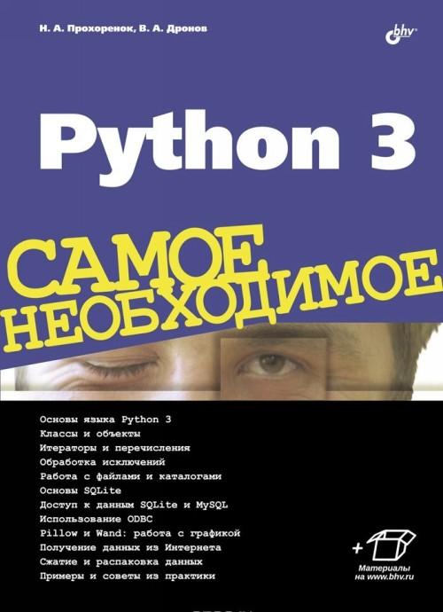 Python 3. Samoe neobkhodimoe